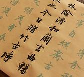 字帖毛筆宣紙長卷行書練習貼4米