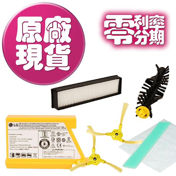【LG耗材】掃地機器人(變頻)鋰電池零利率贈品組合包*****詳細出貨數量請見圖3