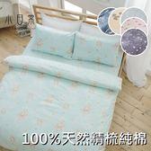 《多款任選》活性印染精梳純棉3.5x6.2尺單人床包被套三件組-台灣製100%棉(含枕套)[SN]