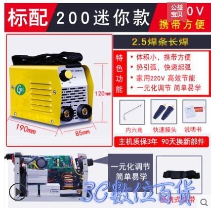 電焊機 金亨昌電焊機220v家用全銅迷你雙電壓便攜工業級小型兩用250焊機 快速出貨
