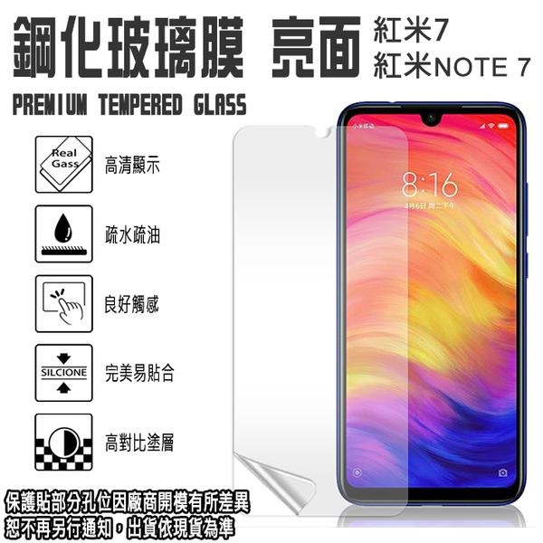 日本旭硝子玻璃 0.3mm 6.26吋 紅米 7/Note 7 Xiaomi 鋼化玻璃保護貼/螢幕/高清晰/耐刮/抗磨/順暢度高