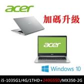 (加碼升級)ACER A514-53G-58AL 銀 14吋雙碟窄邊框筆電 ( i5-1035G1/4G/MX350 2G/240GSSD+1TB/W10)送無線鼠