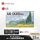 LG樂金 55型 OLEDevo 4K AI語音物聯網電視 OLED55G1PSA 新一代 自體發光像素