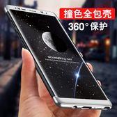 三星Galaxy Note 8 全包手機套 磨砂硬殼 360全包三段式保護殼 防摔保護套 霧面手機殼 全包雙色殼