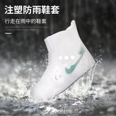 雨靴套成人雨天神器透明雨鞋套便攜式簡易套鞋防水鞋女士防滑短筒 樂芙美鞋