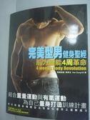 【書寶二手書T5/體育_ZCK】完美型男健身聖經_韓東吉