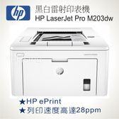 (限量超殺價)HP LaserJet Pro M203dw 黑白雷射印表機