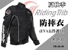 【Riding Tribe】夏秋季 防摔衣-黑色(EVA五件護具) 賽車服 重機 MONSTER可參考 PB-JK-08