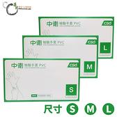 【中衛】 中衛檢驗手套 PVC 無粉 S/M/L 100PCS