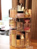 化妝品收納盒網紅旋轉化妝品收納盒亞克力梳妝臺口紅護膚品桌面LX生活優品