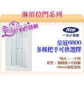 ITAI一太淋浴門-皇冠6800 一字兩門落地型(摺疊門)60*200CM