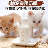 狗狗奶瓶貓咪奶瓶超小喂奶器寵物幼犬新生專用軟奶嘴 魔法街