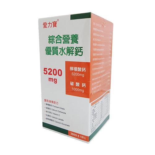 愛力寶綜合營養優質水解鈣粉 360g【合康連鎖藥局】