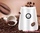 碎粉機粉碎機家用磨粉機超細小型研磨機咖啡豆五谷雜糧干磨機電動打粉機 一件免運