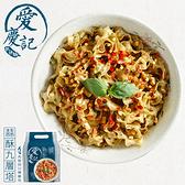 愛慶記-蒜酥九層塔乾拌麵(1袋入,共4包)/快煮麵/拌麵 [喜愛屋]