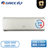 [GREE 格力 ]3-4坪 R410一對一變頻冷暖晶鑽系列 GSDR-29HO/GSDR-29HI