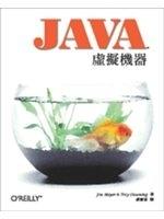 二手書博民逛書店《Java虛擬機器  --Java Virtual Machin