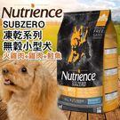 【🐱🐶培菓寵物48H出貨🐰🐹】紐崔斯》SUBZERO頂級無穀小型犬+凍乾-火雞肉+雞肉+鮭魚-5kg(限宅配)