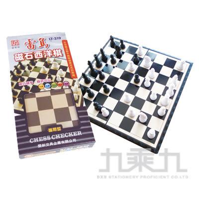 磁石西洋棋(小) LT-319