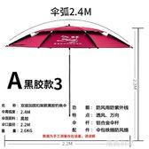 狼王雙層黑膠無縫貼膠釣魚傘2.2/2.4米防曬遮陽傘垂釣傘萬向防雨MBS『潮流世家』