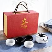 禮品快客杯 功夫茶具套裝 小禮品贈品禮盒