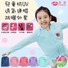 防曬外套 3M抗UV 吸濕排汗防曬外套 抗UV 連帽防曬外套 兒童款 台灣製 貝柔 PB