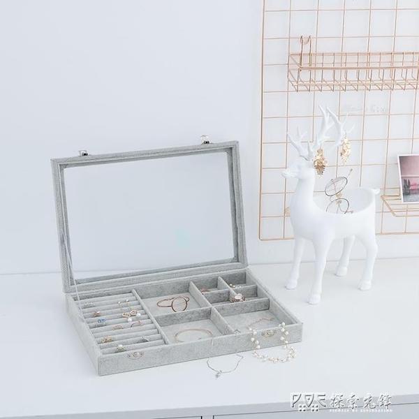 耳釘耳環項鏈收納盒飾品首飾盒子大容量簡約耳飾品耳墜整理盒家用 探索先鋒
