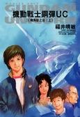 (二手書)機動戰士鋼彈UC(1):獨角獸之日(上)