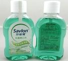 沙威隆 抗菌漱口水 35ml...