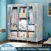 組裝簡易衣柜藝鋼架收納組裝加厚牛津布鋼管加粗衣櫥 JA1962『時尚玩家』