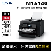 EPSON M15140 A3黑白高速連續供墨複合機