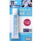 SOFT99 塑膠製品清潔劑...