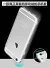 【防摔殼】 iPhone 6 Plus 5.5吋 防摔 氣墊殼 空壓殼 軟殼 iphone6s+ 保護殼 背蓋殼 手機殼 防撞殼