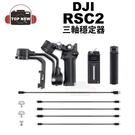 DJI 大疆 相機 三軸穩定器 RSC2 單機版 微型單眼 三軸 手持 穩定器 拍攝 錄影 紀錄 公司貨