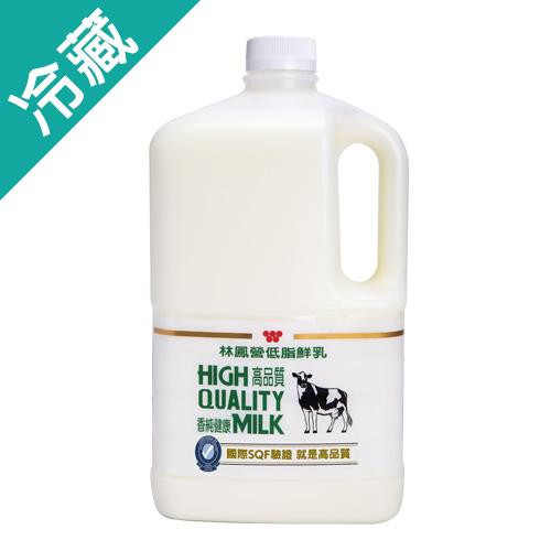 林鳳營鮮奶-低脂2728ML/瓶(牛奶)【愛買冷藏】