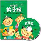 【風車圖書】幼兒版 弟子規 (1書1CD...