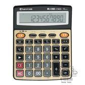 計算器語音型大號多功能計算機12位財務會計辦公用品文具【1件免運】