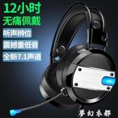 友柏A10電腦吃雞耳機帶麥克風電競游戲頭戴式7.1聽聲辨位用手機版 夢幻衣都