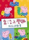 粉紅豬小妹喬治上學趣貼紙遊戲書  |  OS小舖