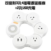 可變形3孔4插電源延長線+2孔USB充電 現貨