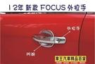 【車王小舖】2012年 福特FORD 新款 FOCUS 外裝飾門碗 外拉手內側凹槽 保護碗