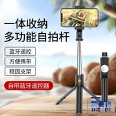 通用型自拍棒蘋果藍牙自拍三腳架手機帶遙控便攜一體式多功能【英賽德3C數碼館】