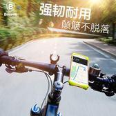 尾牙全館9折 倍思自行車手機架固定電動車摩托車山地車配件單車支架車用騎行 百搭潮品