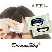 韓國 APIEU 瀏海 清潔巾 頭髮 專用 吸油 紙巾濕紙巾 瀏海救星 Dreamsky