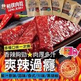 【南紡購物中心】【太禓食品】相撲肉乾超厚筷子真空肉乾任選口味( 200gX3包)