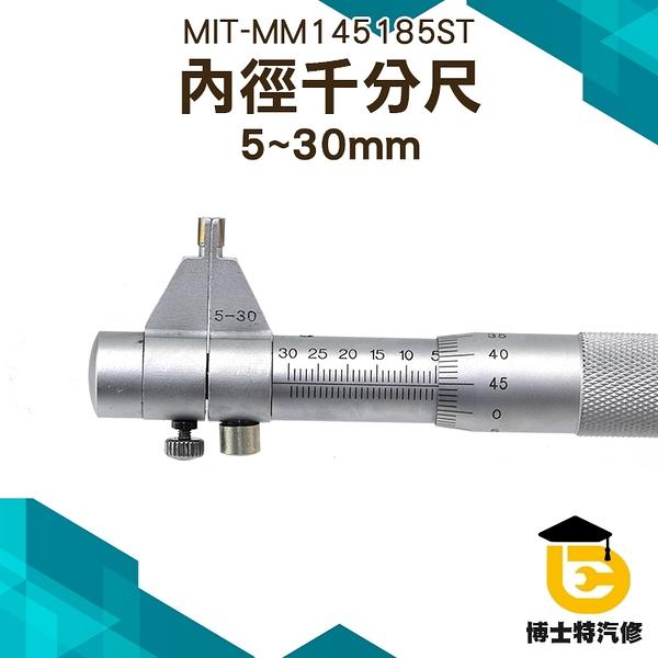 測厚儀內徑 千分尺 高精度內徑千分尺 內測內孔測量量具 5-30mm 高精度螺旋測微器儀 不鏽鋼材質
