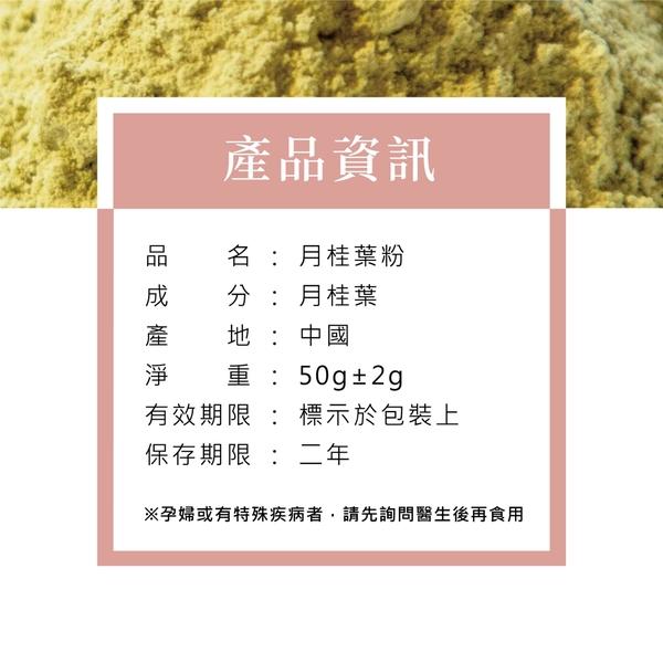 【味旅嚴選】 月桂葉粉 Bay Leaf Powder 50g