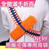 日本 日版 NERF樂活打擊 原廠子彈專用背帶 N-STRIKE 孩之寶【小福部屋】