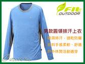 維特FIT 男款吸濕排汗圓領長袖上衣 JS1113 天藍色 運動上衣 T恤 排汗衣 防曬衣 OUTDOOR NICE