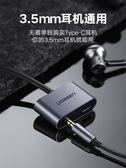(百貨週年慶)電源線傳輸線綠聯小米6耳機轉接頭type-c接口轉3.5mm線華為P20RS堅果錘子3